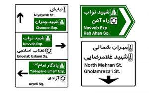 انواع تابلوی هدایت مسیر